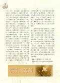 CYBA_Magazine_18 - Page 6