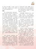 CYBA_Magazine_17 - Page 7