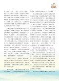 CYBA_Magazine_15 - Page 5