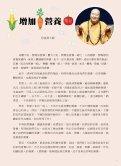 CYBA_Magazine_15 - Page 7