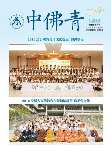 CYBA_Magazine_14