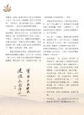 CYBA_Magazine_14 - Page 4