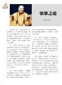 CYBA_Magazine_14 - Page 6