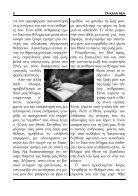 2018-02 FebGrk - Page 5