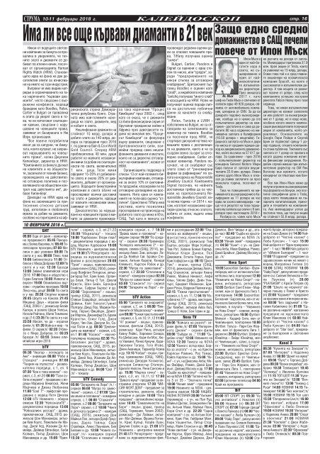 """Вестник """"Струма"""" брой 35 Събота-неделя, 10-11 февруари 2018 г."""