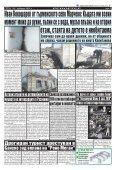 """Вестник """"Струма"""" брой 35 Събота-неделя, 10-11 февруари 2018 г. - Page 3"""