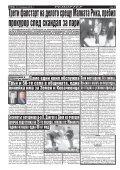 """Вестник """"Струма"""" брой 35 Събота-неделя, 10-11 февруари 2018 г. - Page 4"""