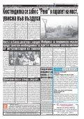"""Вестник """"Струма"""" брой 35 Събота-неделя, 10-11 февруари 2018 г. - Page 5"""