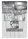 """Вестник """"Струма"""" брой 35 Събота-неделя, 10-11 февруари 2018 г. - Page 6"""