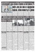 """Вестник """"Струма"""" брой 35 Събота-неделя, 10-11 февруари 2018 г. - Page 7"""