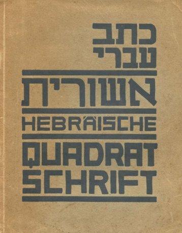 Hebraeische Quadratschrift