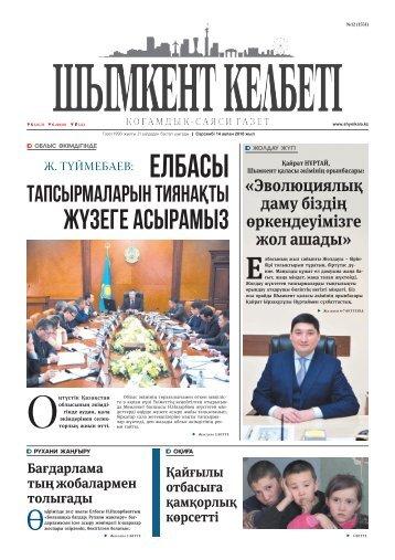 ШЫМКЕНТ КЕЛБЕТІ №12