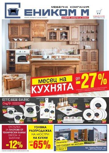 Enikom M каталог от 15 Февруари до 14 Март 2018