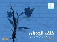 خلف الجدران / التقرير السنوي الخامس - حالة الحريات الإعلامية في العالم العربي لعام ٢٠١٦