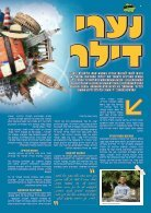 גיליון 5 - GAT YOU - Page 4