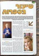 גיליון 5 - GAT YOU - Page 6