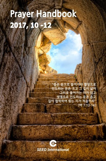 SEED 중보기도책자 2017_10-12