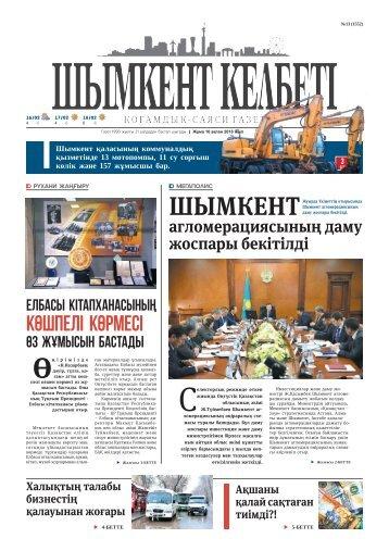 ШЫМКЕНТ КЕЛБЕТІ №13