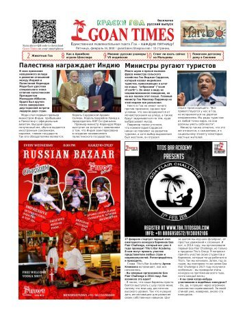 GoanTimes February 16, 2018 Russian Issue