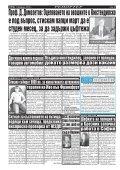 "Вестник ""Струма"" брой 38  - Page 4"