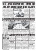 "Вестник ""Струма"" брой 38  - Page 6"