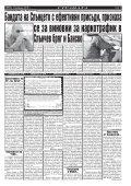"Вестник ""Струма"" брой 38  - Page 7"