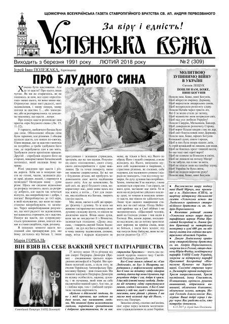 "Газета ""Успенська вежа"", № 2 (2018)"