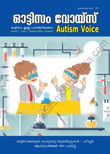 Autism Voice Feb 2018