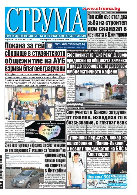 """Вестник """"Струма"""", брой 39, 15 февруари 2018 г., четвъртък"""
