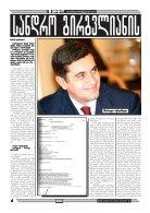qronika+220 - Page 4