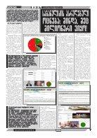 qronika+3(224) - Page 7