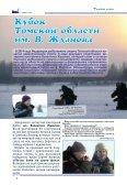 Томские плесы №2 (33) февраль 2018 - Page 4