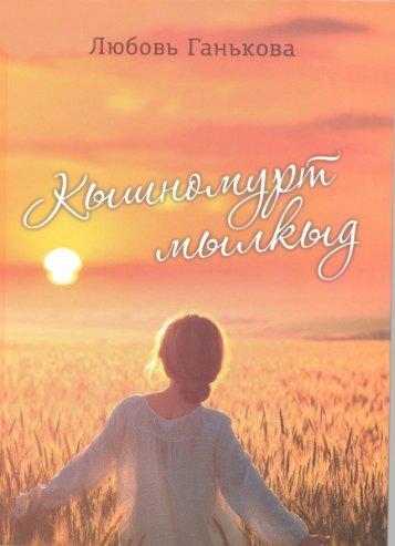 Ганькова, Л. Л.  Кышномурт мылкыд