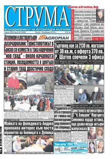 "Вестник ""Струма"", брой 40, 16 февруари 2018 г . , петък"