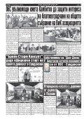 """Вестник """"Струма"""", брой 41, 17 февруари 2018 г., събота-неделя - Page 4"""