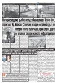 """Вестник """"Струма"""", брой 41, 17 февруари 2018 г., събота-неделя - Page 5"""