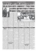 """Вестник """"Струма"""", брой 41, 17 февруари 2018 г., събота-неделя - Page 6"""