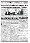 """Вестник """"Струма"""", брой 41, 17 февруари 2018 г., събота-неделя - Page 7"""