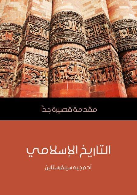 التاريخ الإسلامى: مقدمة قصيرة جدا- آدم جيه سلفرستاين