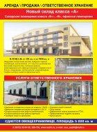 Бизнес Курс №03(726) - Page 3