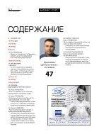 Бизнес Курс №03(726) - Page 4