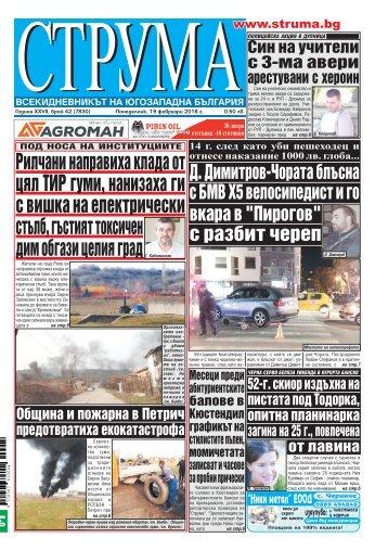 """Вестник """"Струма"""", брой 42, 19 февруари 2018 г., понеделник"""