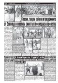 """Вестник """"Струма"""", брой 42, 19 февруари 2018 г., понеделник - Page 4"""