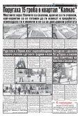 """Вестник """"Струма"""", брой 42, 19 февруари 2018 г., понеделник - Page 5"""