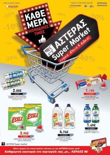 Φυλλάδιο προσφορών Μαρτίου - Super Market Αστέρας