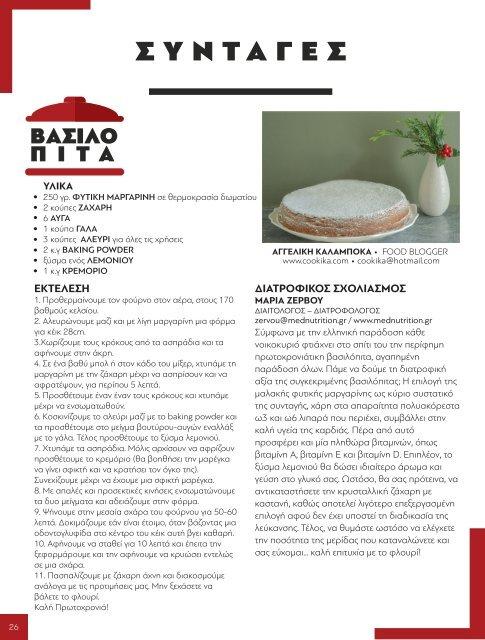 Συνταγές: Βασιλόπιτα & Χιονισμένο κέικ