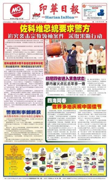 Koran Harian Inhua 22 Februari 2018