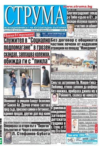 """Вестник """"Струма"""", брой 43, 20 февруари 2018 г., вторник"""