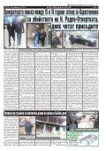 "Вестник ""Струма"", брой 43, 20 февруари 2018 г., вторник - Page 3"