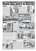 "Вестник ""Струма"", брой 43, 20 февруари 2018 г., вторник - Page 4"